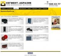 segment-abrasive.ru